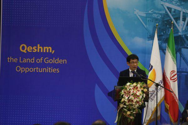 Qeshm Summit 2018