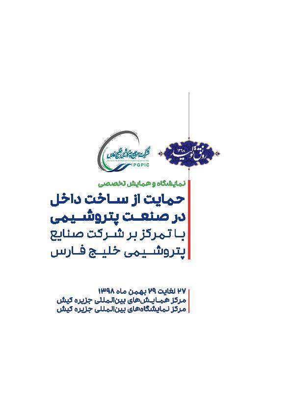 نمایشگاه صنایع پتروشیمی ایران